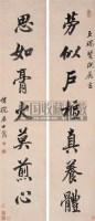 行书七言 - 姚鼐 - 古代书画专场 - 十五周年暨2007年春季艺术品拍卖会 -收藏网