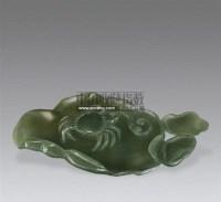 青玉雕蟹纹笔洗 -  - 华艺专场 - 2011年拍卖会 -收藏网