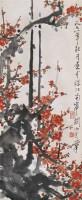 关山月 红梅 立轴 设色纸本 - 116639 - 中国书画(一) - 2006畅月(55期)拍卖会 -收藏网
