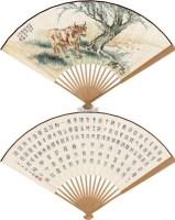 杨坡牧牛 篆书 成扇 纸本 -  - 《禾风曳竹》名家成扇专场 - 2011年首届艺术品拍卖会 -收藏网