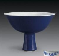 蓝釉高脚碗 -  - 中国古董珍玩 - 2006秋季艺术品拍卖会 -收藏网