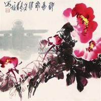 牡丹 -  - 书画精品 - 2011艺术品拍卖会 -中国收藏网