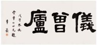 匾书仪曾庐 横幅 - 章士钊 - 中国书画 - 2007春季拍卖会 -收藏网