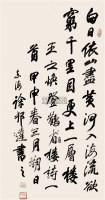 行书李白诗一首 镜心 水墨纸本 - 4377 - 中国书画(二) - 2009新春书画(第63期) -收藏网