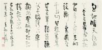 书法 - 57916 - 中国书画 - 2007秋季艺术品拍卖会 -收藏网