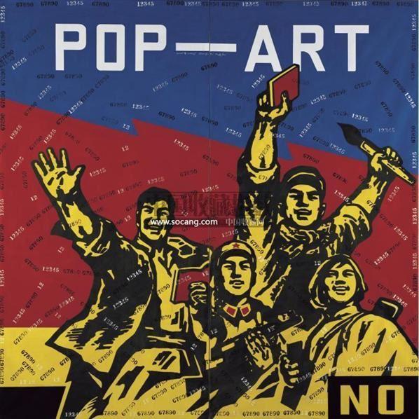 大批判-波普艺术 油画画布-王广义-亚洲现代艺术