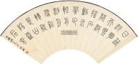 书法 扇面 纸本 -  - 中国书画 - 2011秋季拍卖会 -收藏网