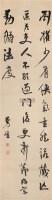 陈鸿寿 行书 立轴 - 陈鸿寿 - 中国古代书画 - 2006秋季拍卖会 -中国收藏网