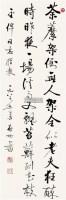 书法 立轴 纸本 - 启功 - 茶语轩书画专场 - 2011年春季中国书画拍卖会 -收藏网