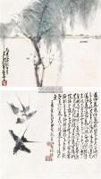 花鸟 立轴 纸本 - 135045 - 中国书画 - 2011春季艺术品拍卖会 -收藏网