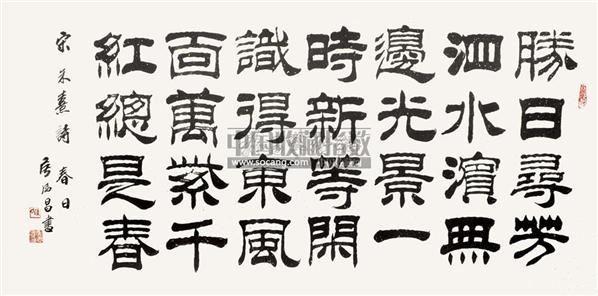 书法 镜心 纸本 - 130531 - 中国书画、西画 - 2011季度拍卖会第二期 -收藏网
