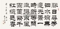 书法 镜心 纸本 - 侯德昌 - 中国书画、西画 - 2011季度拍卖会第二期 -收藏网