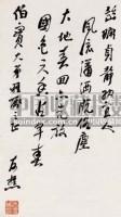 书法 镜心 水墨纸本 -  - 中国书画 - 2008秋季艺术品拍卖会 -收藏网
