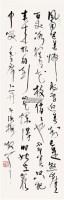 书法 立轴 纸本 - 林散之 - 中国书画一 - 2011首届大型书画精品拍卖会 -收藏网