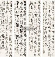 书法 镜心 水墨纸本 - 127278 - 私人收藏书画专场(一) - 2011秋季艺术品拍卖会 -收藏网