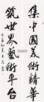 书法对联 镜片 设色纸本 - 114744 - 中国书画 - 2012年迎春艺术品拍卖会 -中国收藏网