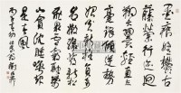 谢稚柳(1910~1997)草书诗二首 -  - 中国书画近现代名家作品专场(二) - 西泠印社2009五周年庆典拍卖会 -收藏网