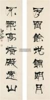 对联 挂轴 设色纸本 - 张海 - 中国现当代书画 - 2008秋季艺术品拍卖会 -收藏网