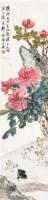 书香果味 立轴 设色纸本 - 118901 - 中国书画(四) - 2011春季艺术品拍卖会 -收藏网