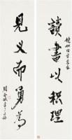 周谷城(1898-1996) 书法 - 周谷城 - 中国书画 - 2007年秋季中国书画拍卖会 -收藏网