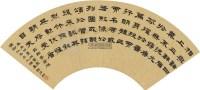 书法 镜框 水墨纸本 - 5412 - 中国书画一 - 2011秋季艺术品拍卖会 -中国收藏网