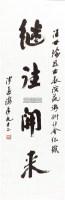 继往开来 镜心 纸本 - 沙孟海 - 书法专场 - 2011首届秋季艺术品拍卖会 -收藏网