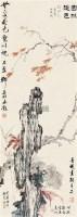 园林秋色 镜框 设色纸本 -  - 新金陵画派 - 龙城雅集•上海瑞星2011春季常州艺术品拍卖会 -收藏网