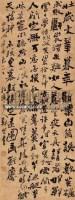行书 立轴 水墨纸本 - 郑板桥 - 中国书画 瓷器工艺品 - 2007迎新艺术品拍卖会 -收藏网