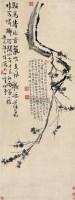 汪士慎(1686-1759) 墨梅图 - 汪士慎 - 玉莲斋藏画 - 2006年秋季艺术品大型拍卖会 -中国收藏网