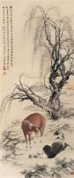 放牧图 立轴 设色纸本 - 马骀 - 中国书画(一) - 2006年秋季艺术品拍卖会 -收藏网