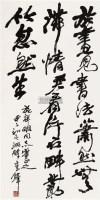 书法 立轴 水墨纸本 - 李铎 - 中国书画一 - 2011春季艺术品拍卖会 -收藏网