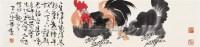 双鸡图 镜心 设色纸本 - 17529 - 中国书画(二) - 2006年秋季拍卖会 -收藏网