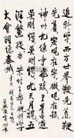 书法 镜心 水墨纸本 - 周谷城 - 翰墨缘名家留珍 - 2005冬季拍卖会 -收藏网