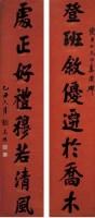 刘未林 行书七言对 - 刘未林 - 中国书法专场(拍号001—264) - 2008年冬季艺术品拍卖会 -收藏网