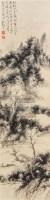 山水 立轴 设色纸本 - 116750 - 皖籍书画名家专场 - 2011年首届艺术品拍卖会 -收藏网
