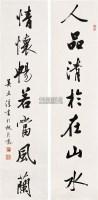 行书对联 立轴 水墨纸本 - 22140 - 中国书画 - 2005秋季艺术品拍卖会 -收藏网