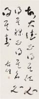 于右任 书法 立轴 水墨纸本 - 116807 - 中国书画 - 2006秋季文物艺术品展销会 -收藏网
