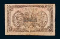 1932年鄂东工农银行铜元券壹串一枚 -  - 钱币 - 2008秋季拍卖会 -收藏网