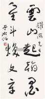 草书 镜心 纸本 - 116807 - 渡海四家 - 2011年春季大型艺术品拍卖会 -收藏网