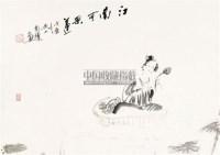 江南可采莲 镜框 纸本 - 刘国辉 - 中国当代绘画专场(三) - 2011年首届迎春艺术品拍卖会 -收藏网