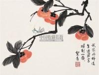 丹柿图 镜心 设色纸本 - 胡絜青 - 中国书画(二) - 2006年秋季拍卖会 -收藏网