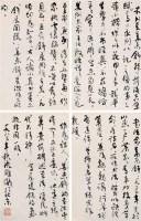 沈鹏 书法 镜心 (四开) 水墨纸本 - 沈鹏 - 中国书画(二) - 2006畅月(55期)拍卖会 -收藏网