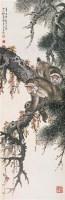 熊松泉 1941年作 松猴 立轴 设色纸本 - 熊松泉 - 中国书画 - 2006秋季文物艺术品展销会 -收藏网