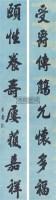 楷书八言联 立轴 水墨纸本 - 11253 - 中国书画 - 2010秋季兰州文物艺术品拍卖会 -收藏网