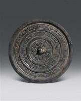 清白重轮镜 -  - 中国古董 - 2007年春季大型艺术品拍卖会 -收藏网