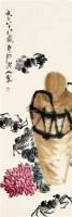花蟹 - 116087 - 书画精品 - 2011艺术品拍卖会 -收藏网