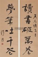 书法对联 镜心 纸本 - 4645 - 中国书画(二) - 2009春季大型艺术品拍卖会 -收藏网