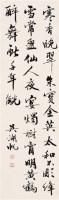 吴湖帆 书法 立轴 水墨纸本 - 116172 - 中国书画 - 2006秋季文物艺术品展销会 -收藏网