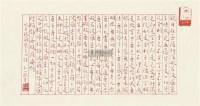 书法 立轴 纸本 - 6436 - 中国书画 - 2011年秋季大型艺术品拍卖会 -中国收藏网