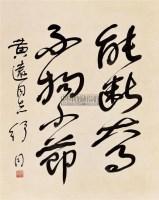 书法 镜心 纸本 - 4645 - 中国书画 - 2011首届书画精品拍卖会 -中国收藏网